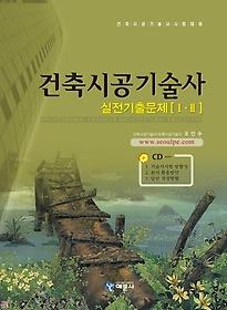 건축시공기술사 실전기출문제 1 2 (2014)