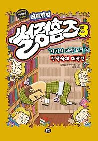 퍼즐탐정 썰렁홈즈 3