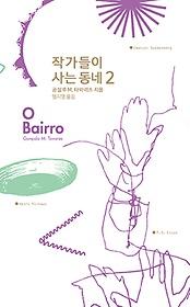 작가들이 사는 동네 O Bairro 2