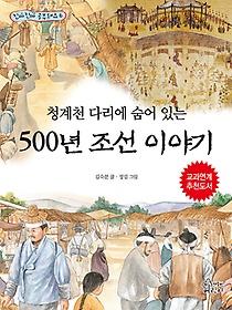 "<font title=""청계천 다리에 숨어 있는 500년 조선이야기"">청계천 다리에 숨어 있는 500년 조선이야...</font>"