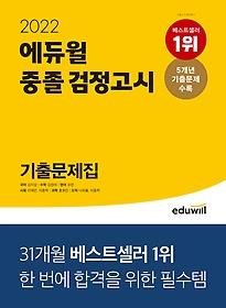 2022 에듀윌 중졸 검정고시 기출문제집