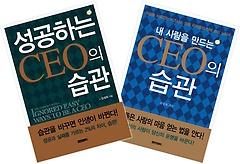 CEO의 습관 세트 (보급판)