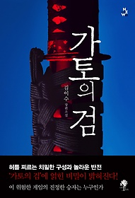 가토의 검 : 김이수 장편소설