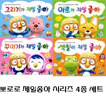 [키즈아이콘] 뽀로로 제일좋아 시리즈 4종 세트