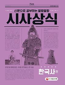 (신문으로 공부하는 말랑말랑) 시사상식 한국사편