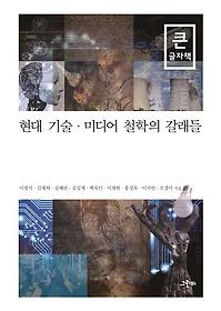 "<font title=""현대 기술 미디어 철학의 갈래들 (큰글씨책)"">현대 기술 미디어 철학의 갈래들 (큰글씨책...</font>"