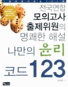 나만의 윤리 코드 123 (2009)