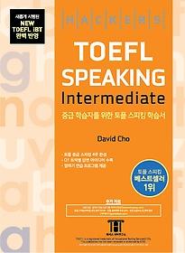 """<font title=""""해커스 토플 스피킹 인터미디엇 (Hackers TOEFL Speaking Intermediate)"""">해커스 토플 스피킹 인터미디엇 (Hackers T...</font>"""