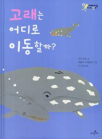 고래는 어디로 이동할까?
