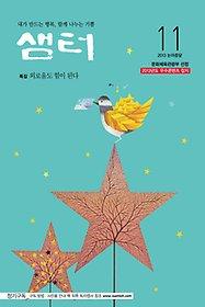 샘터(월간) 2013년 11월호