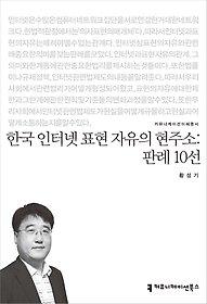 "<font title=""한국 인터넷 표현 자유의 현주소: 판례 10선"">한국 인터넷 표현 자유의 현주소: 판례 1...</font>"