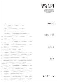 청령일기 (큰글씨책)
