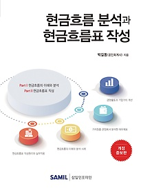 2021 현금흐름 분석과 현금흐름표 작성
