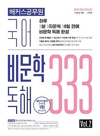 "<font title=""2022 해커스공무원 국어 비문학 독해 333 Vol. 2"">2022 해커스공무원 국어 비문학 독해 333 V...</font>"