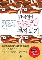 한국에서 달콤한 부자 되기