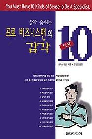 프로 비즈니스맨의 감각 10