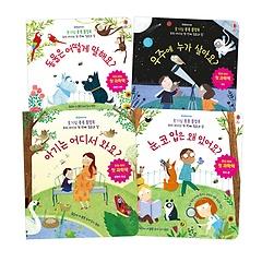 호기심 퐁퐁 플랩북 시리즈 1~4권 세트