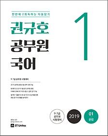 2019 권규호 공무원 국어 1