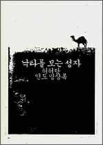 낙타를 모는 성자