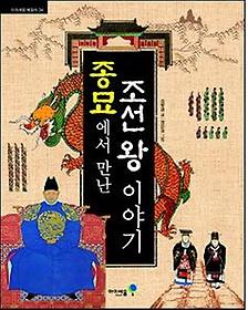 종묘에서 만난 조선 왕 이야기