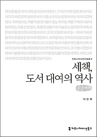 세책, 도서 대여의 역사 (큰글씨책)