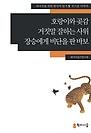 호랑이와 곶감, 거짓말 잘하는 사위, 장승에게 비단을 판 바보 : 우스운 이야기