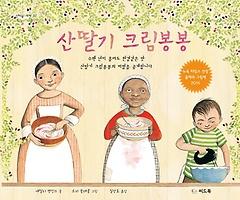 산딸기 크림봉봉 - 리커버