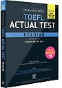 해커스 토플 액츄얼 테스트 리딩 Hackers iBT TOEFL Actual Test Reading - 3rd iBT Edition