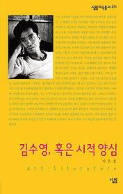 김수영, 혹은 시적 양심