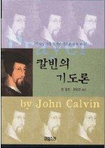 칼빈의 기도론