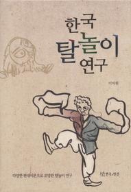 한국 탈놀이 연구