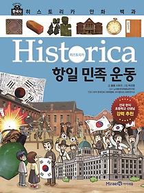 히스토리카 만화 백과 11 - 항일 민족 운동