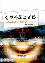 [신품] 정보사회윤리학