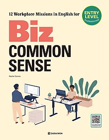 Biz Common Sense - Entry level