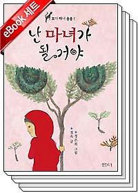 꼬마 마녀 송송 세트 (전3권)