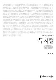 뮤지컬 (큰글씨책)