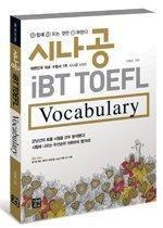 시나공 iBT TOEFL Vocabulary - 시험에 나오는 것만 공부한다 (교재+MP3CD:1)