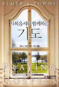 사복음서와 함께하는 기도