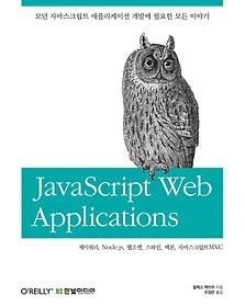 "<font title=""자바스크립트 웹 애플리케이션 JavaScript Web Applications"">자바스크립트 웹 애플리케이션 JavaScript ...</font>"