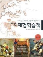 세계 역사 체험학습책 3 - 근대편