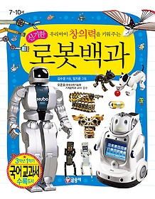 "<font title=""우리아이 창의력을 키워주는 신기한 로봇백과"">우리아이 창의력을 키워주는 신기한 로봇백...</font>"