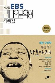 제2회 EBS 라디오 문학상작품집