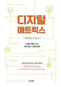 디지털 매트릭스