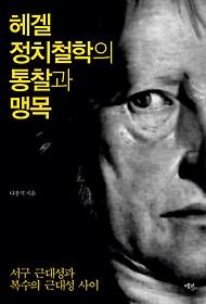 헤겔 정치철학의 통찰과 맹목