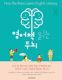 영어 책읽는 두뇌