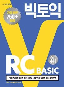 빅토익 RC BASIC