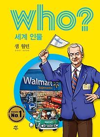 who? 세계 인물 샘 월턴