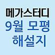 [메가스터디] 9월 모평 해설지