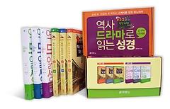 역사 드라마로 읽는 성경 신구약 세트