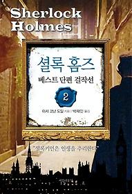셜록 홈즈 - 베스트 단편 걸작선 2